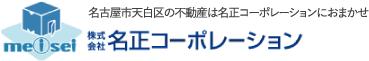 名正コーポレーション|名古屋市天白区の不動産売買・仲介・買取